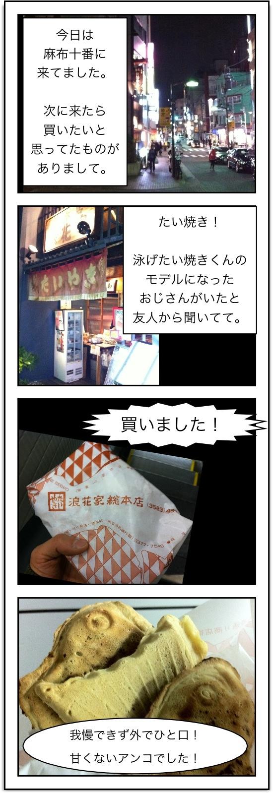 Photo 2月 08, 7 29 42 午後
